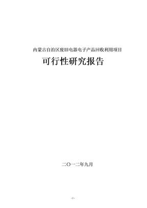 内蒙古自治区废旧的电器电子产品回收利用项目可行性研究报告.doc