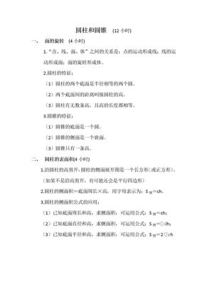北师大版六年级数学下册知识点归纳99575.doc