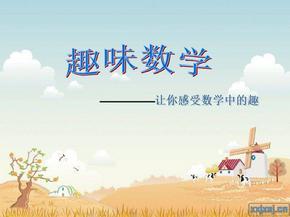 趣味数学课件(2).ppt