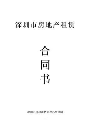 深圳市房屋租赁合同书--.doc