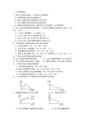 高三理综化学二模试题及答案下载