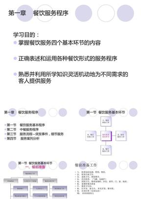 餐饮服务流程1.ppt
