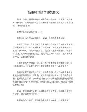 新型肺炎疫情感受作文.doc