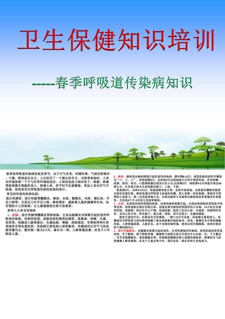 幼儿园卫生保健知识培训.pptx