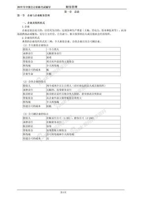 2019中级会计师财务管理零基础班讲义.doc