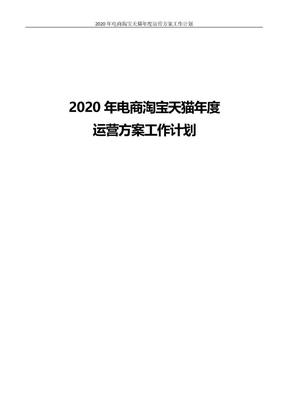 2020年电商淘宝天猫年度运营方案工作计划.doc