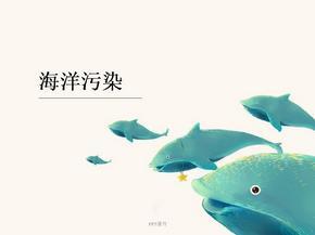 海洋污染及保护  ppt课件.ppt.ppt