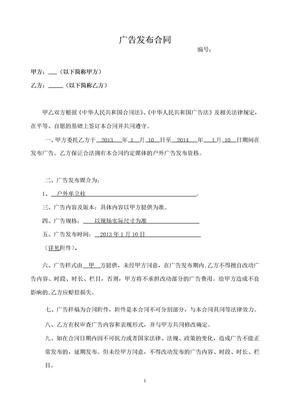 户外广告发布合同范本.doc