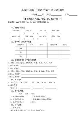 三年级上册语文试题 - 第二单元检测题人教部编版 (4)(无答案).doc