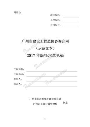 《广州市建设工程造价咨询合同》(示范文本)2017年版》.doc
