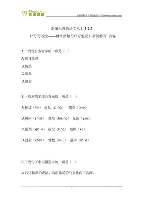 """部编版语文八年级上第一单元习题4 1.3.1""""飞天""""凌空——跳水姑娘吕伟夺魁记.docx"""
