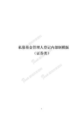 私募基金管理人登记内部制度模版(证券类).docx