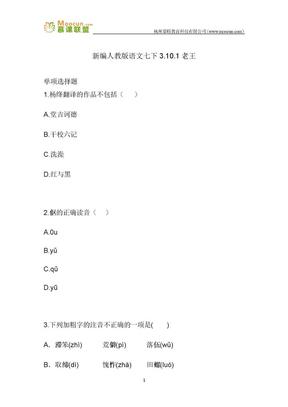部编版语文七年级下第三单元习题24 3.10.1老王.docx