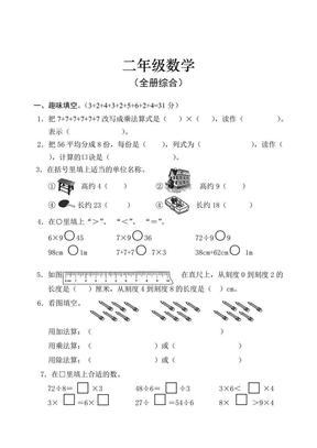 二年级数学上册综合测试题.pdf