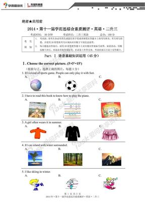 2014年学而思杯二年级英语试卷.pdf