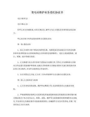 变电站维护业务委托协议书.doc