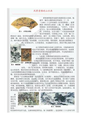 唐寅:风骨清雅的山水画.pdf