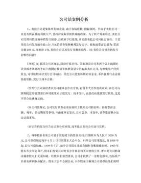公司法案例分析(带答案).doc