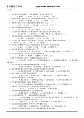 特岗教师专用:中学教育心理学考试.doc
