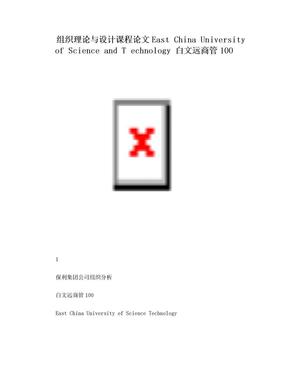 保利集团公司组织结构分析.doc