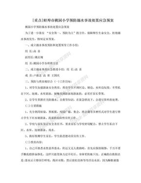 [重点]蚌埠市桃园小学预防溺水事故处置应急预案.doc