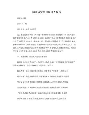 幼儿园:自检自查报告.doc