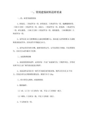 建筑材料送检规范说明(最新版).doc