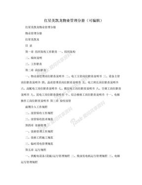 红星美凯龙物业管理分册(可编辑).doc
