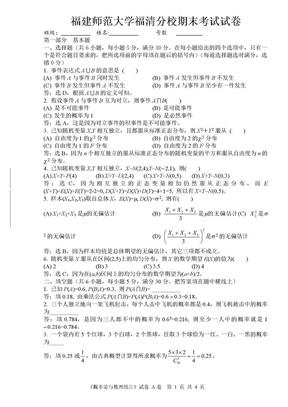 概率论与数理统计试题含答案).doc