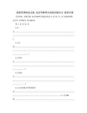 质量管理体系文体 北京华胜鸣天科技有限公司 质量手册.doc
