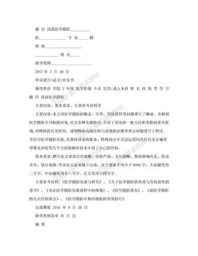 医学影像毕业论文 浅谈医学摄影-.doc