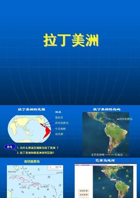 9.(高中地理)区域地理课件--拉丁美洲和巴西.ppt