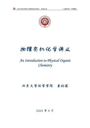 物理有机化学.pdf