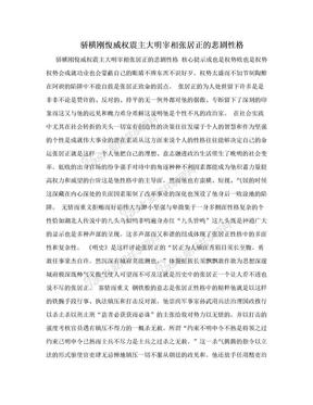 骄横刚愎威权震主大明宰相张居正的悲剧性格.doc