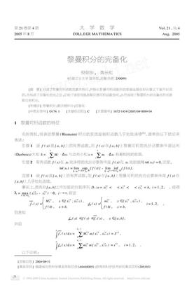 黎曼积分的完备化.pdf