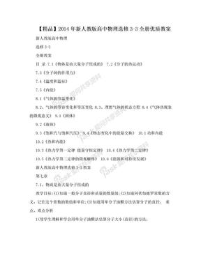 【精品】2014年新人教版高中物理选修3-3全册优质教案.doc