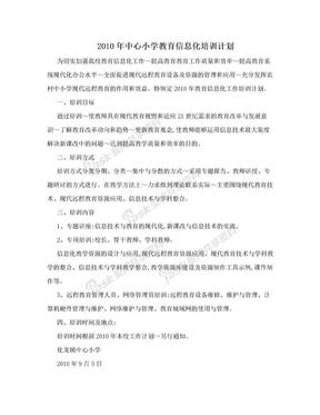 2010年中心小学教育信息化培训计划.doc