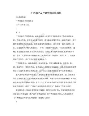 广西农产品冷链物流系统规划.doc
