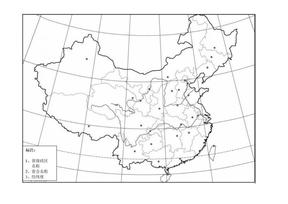 中国政区图(空白).doc