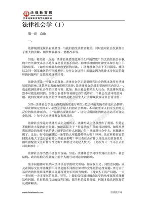 法律社会学(1).doc