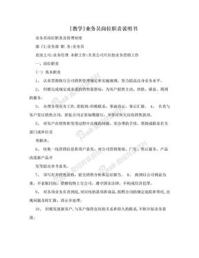 [教学]业务员岗位职责说明书.doc