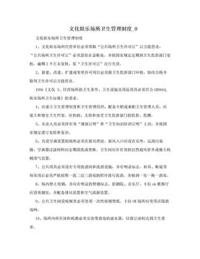文化娱乐场所卫生管理制度_0.doc