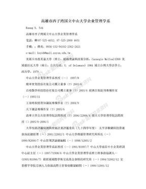 高雄市西子湾国立中山大学企业管理学系.doc