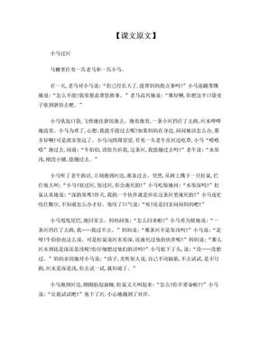 《小马过河》全文及作者介绍.doc