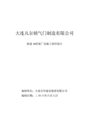 钢结构单层厂房施工组织设计(方案).doc