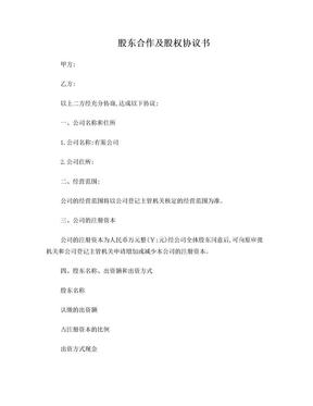 股东合作及股权协议书双方.doc