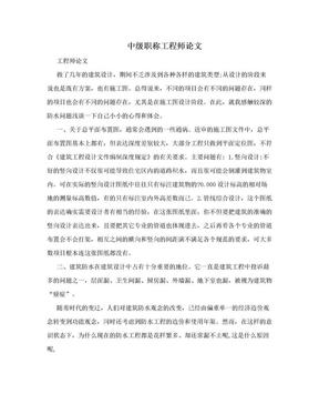 中级职称工程师论文.doc