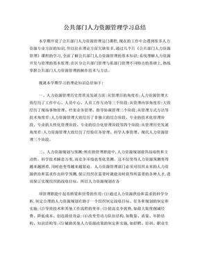 公共部门人力资源管理学习总结 (3).doc
