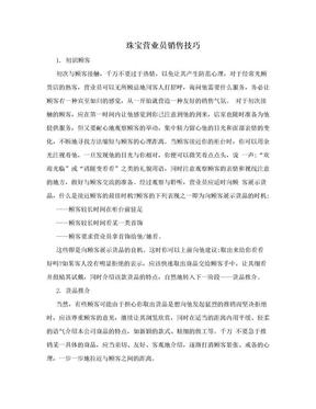 珠宝营业员销售技巧.doc