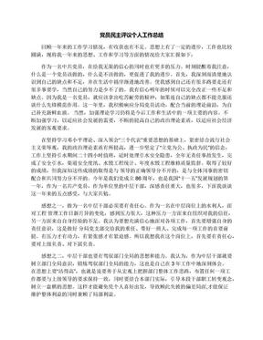 党员民主评议个人工作总结.docx